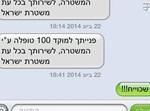sms, הודעה, משטרה