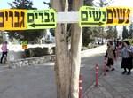 מחיצה בקבר הרב עובדיה יוסף