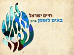 חיים ישראל