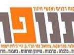 הלוגו הישן. ממחר לוגו חדש
