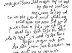 """מכתבו של האדמו""""ר מבעלזא שליט""""א (לחץ להגדלה)"""