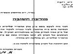 המכתב שפורסם בבתי הכנסת (לחץ להגדלה)