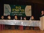 הרבנים בכנס
