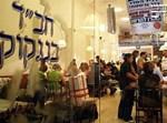 """הפינה הישראלית בתאילנד - בית חב""""ד בבנגקוק"""