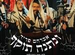 ונתנה תוקף: צילום ישראל ברדוגו