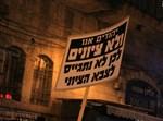 הפגנה מאה שערים גיוס