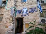 מועצה דתית ירושלים