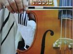 יהודי בנשמה: עטיפת האלבום הכפול