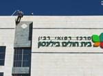 מרכז רפואי רבין, בית החולים בילינסון