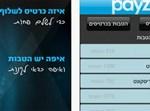 האפליקציה, צילום מסך: גלובס