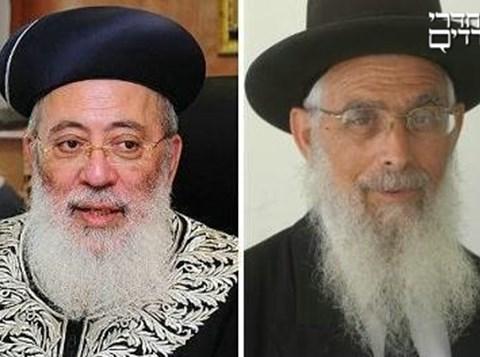 הרב אריאל והרב עמאר.  צילום: ארכיון