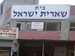 משרדי 'שארית ישראל' היום. צילום: בחדרי חרדים