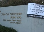 מודעות הקמפיין על רקע אוניברסיטת תל אביב