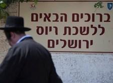 הכניסה ללשכת הגיוס בירושלים