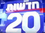 צילומסך ערוץ 20