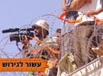"""התקשורת בעת הפינוי מהגוש, צילום: דובר צה""""ל"""