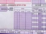 תלוש משכורת תלוש שכר / צלם: תמר מצפי