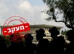 חרדים על רקע בניין הכנסת