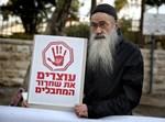 מחאה נגד שחרור מחבלים