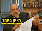 סגן השר יצחק כהן בראיון