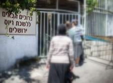 לשכת הגיוס בירושלים