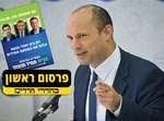 """קמפיין הבית היהודי על רקע היו""""ר בנט"""