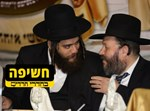 יעקב גוטרמן וישראל פרוש