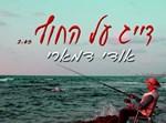 סינגל אודי דמארי - דייג על החוף