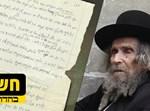 """המכתב על רקע הגראי""""ל שטיינמן זצ""""ל"""