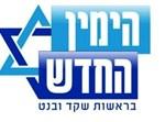 לוגו 'הימין החדש'
