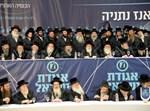 ועידת אגודת ישראל הערב