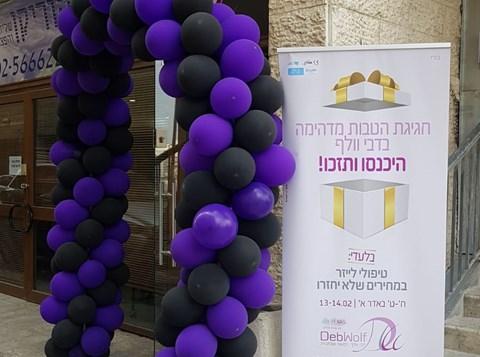 חוגגים שלנה ב'דבי וולף' סניף ירושלים