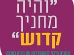 לוגו הארגון