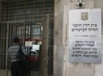 בית הדין הרבני העליון, צילום: נתי שוחט, פלאש90