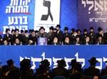 כינוס אגודת ישראל בירושלים