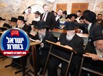 תפילת הרבנים בכותל המערבי