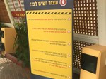 אזהרת משרד החוץ