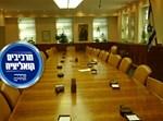 שולחן הממשלה במשרד ראש הממשלה