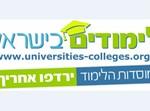 לוגו לימודים בישראל