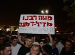 הפגנה נגד התבוללות. צילום ארכיון: דוד זר