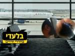 הצעיר החרדי וחפציו על רקע מושבים בשדה תעופה