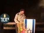"""רס""""ב יצחק הרטמן"""
