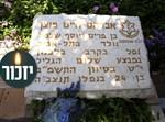 """מצבתו של אברהם חיים מוצן הי""""ד"""
