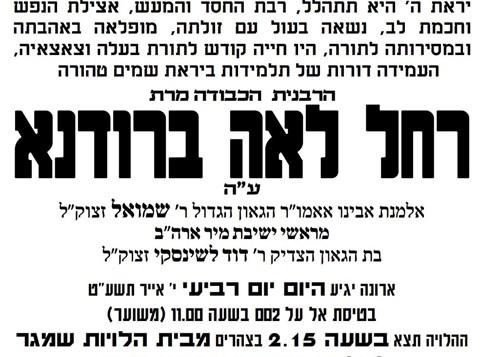 """הלווית הרבנית רחל לאה ברודני ע""""ה"""