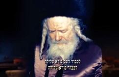 """הרבי מקרעטשניף ירושלים זצ""""ל"""