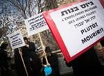 הפגנה נגד גיוס בנות בירושלים