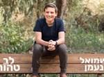 שמואל נעמן - עטיפת הסינגל