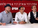 האחים עמירן ואריק דביר ושוקי סלומון בחסידישקייט