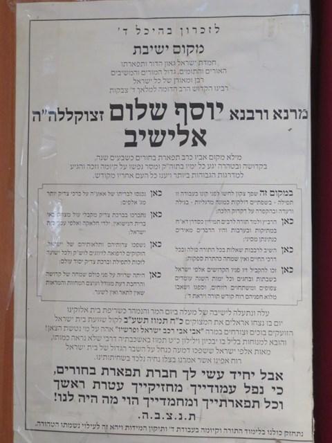 """פינוי בית מדרשו של הרב אלישיב זצ""""ל"""