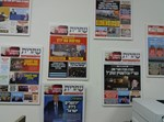 עיתון שחרית